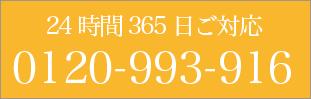 ご予約・お問い合わせ:0120-993-916